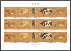 2021-4 五牛图 邮票 大版