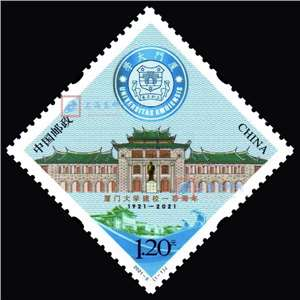 2021-5 厦门大学建校一百周年 厦大 菱形 邮票(购四套供厂铭方连)