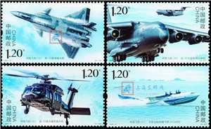 2021-6 中国飞机(三) 邮票(购四套供厂铭方连)