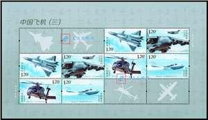2021-6 中国飞机(三)小版