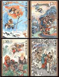 2021-7 中国古典文学名著——《西游记》(四)邮票(购四套供厂铭方连)