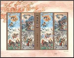 2021-7 中国古典文学名著——《西游记》(四)邮票 小版