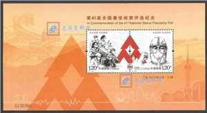 第41届全国最佳邮票评选纪念张 众志成城,抗击疫情 抗疫 评选张 小全张