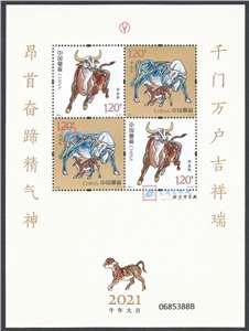 2021-1 辛丑年 四轮生肖 牛 赠送版