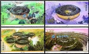 2021-8 福建土楼 邮票(购四套供厂铭方连)
