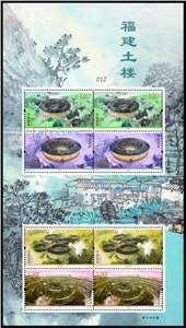 2021-8 福建土楼 邮票 小版