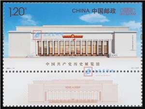 2021-13 中国共产党历史展览馆 党史馆 邮票