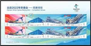 2021-12 北京2022年冬奥会——竞赛场馆 邮票 小版