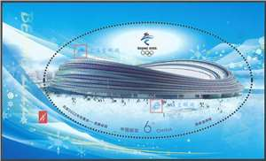 2021-12M 北京2022年冬奥会——竞赛场馆 小型张