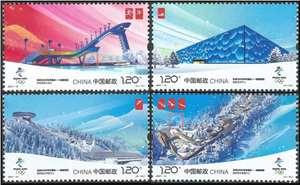 2021-12 北京2022年冬奥会——竞赛场馆 邮票(购四套供厂铭方连)