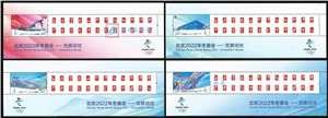 2021-12 北京2022年冬奥会——竞赛场馆 左上角单套,带中间过桥票及所有比赛项目,实物如图所示