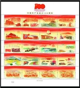 2021-16 中国共产党成立100周年 建党百年 邮票/小版/大版(唯一版式)