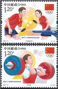 2021-14 第三十二届奥林匹克运动会 东京奥运会 邮票(一套两枚,购四套发厂铭方连)