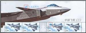2021-6 中国飞机(三) 邮票 上四连带双厂铭及上边纸,实物如图