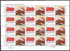 个54 中国共产党成立100周年庆祝活动标识 建党百年 长城颂 个性化邮票原票 大版