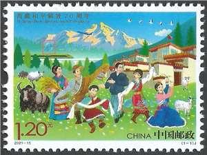 2021-15 西藏和平解放70周年 邮票(购四套供厂铭方连)