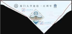 2021-5 厦门大学建校一百周年 厦大 菱形 邮票 带上边纸单套