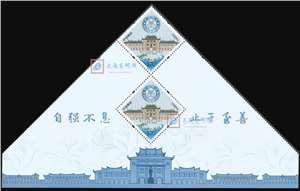 2021-5 厦门大学建校一百周年 厦大 菱形 邮票 带校训下边纸双连