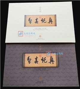 BPC-18 五牛图 中国古代十大名画 大本册(带丝质外壳)